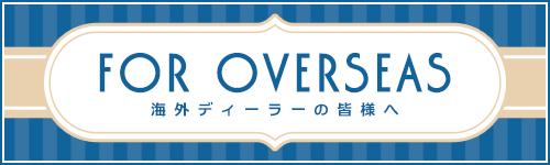海外ディーラー(大阪Vol.1)