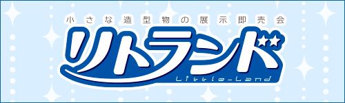 札幌リトランド VOL.1