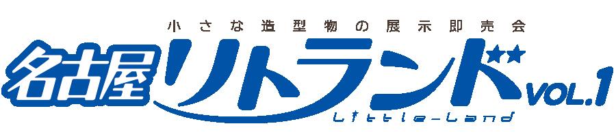 名古屋リトランド VOL.1