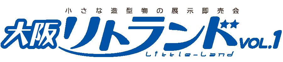 大阪リトランド VOL.1