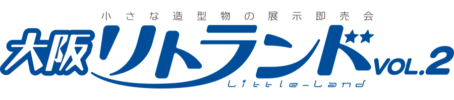 大阪リトランド VOL.2