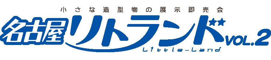 名古屋リトランド VOL.2