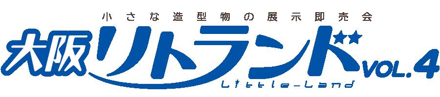 大阪リトランド VOL.4